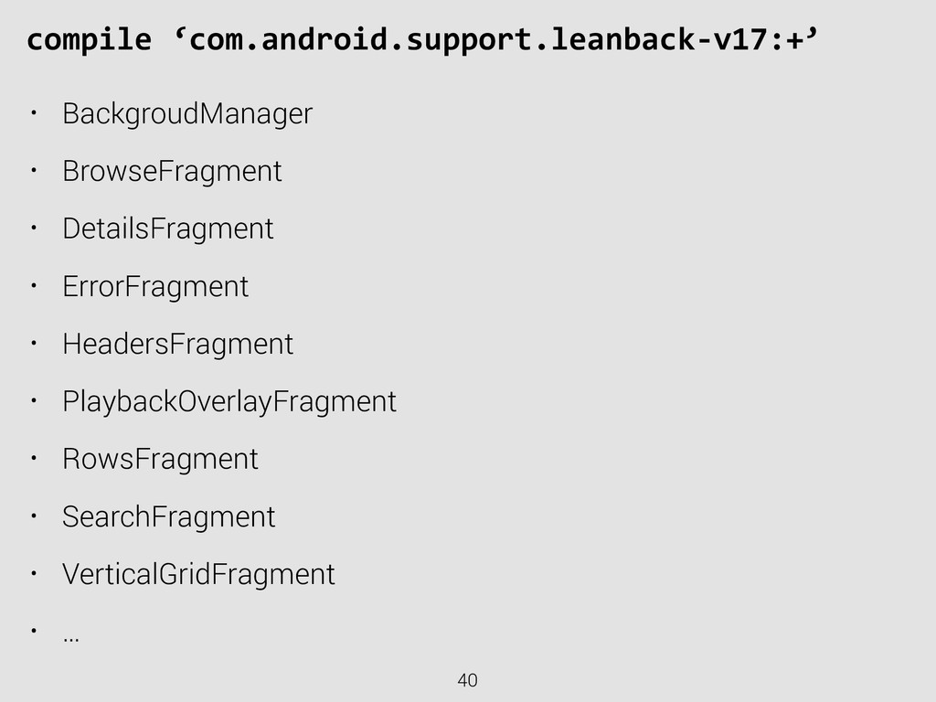 40 compile 'com.android.support.leanback-‐v...