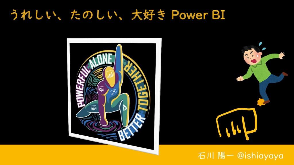うれしい、たのしい、大好き Power BI 石川 陽一 @ishiayaya