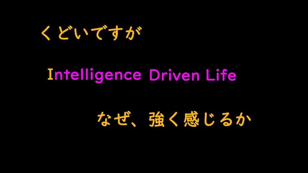 なぜ、強く感じるか Intelligence Driven Life くどいですが