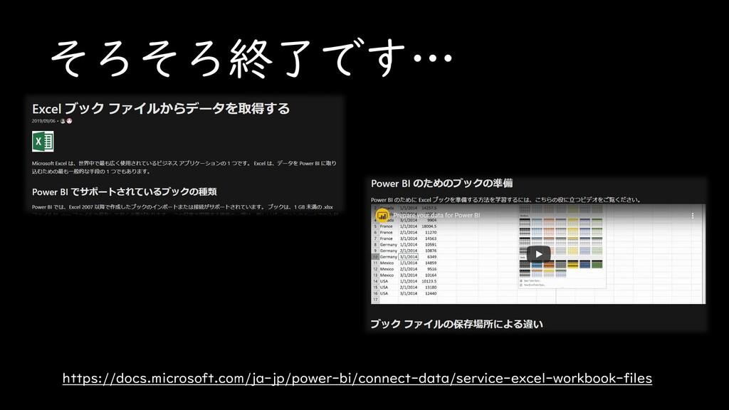 そろそろ終了です… https://docs.microsoft.com/ja-jp/powe...