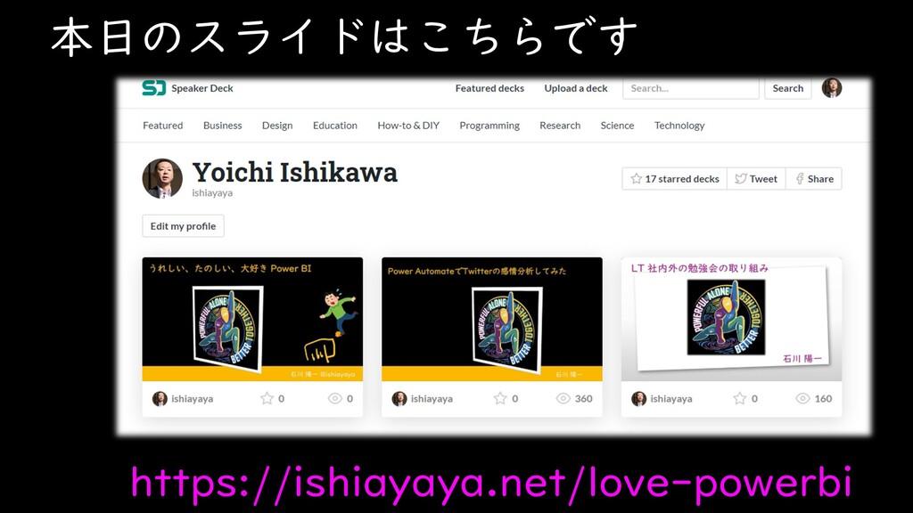 本日のスライドはこちらです https://ishiayaya.net/love-powerbi