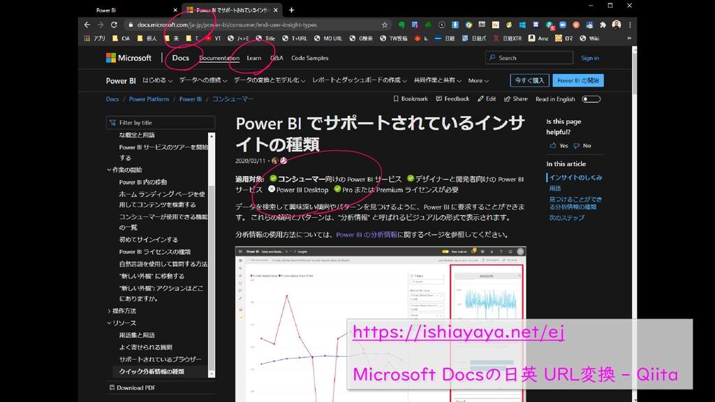 https://ishiayaya.net/ej Microsoft Docsの日英 URL変...