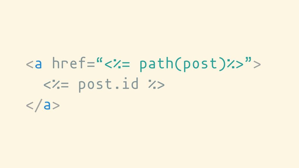 """<a href=""""<%= path(post)%>""""> <%= post.id %> </a>"""