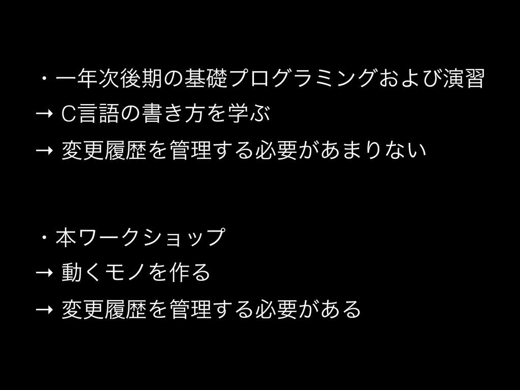 ɾҰޙظͷجૅϓϩάϥϛϯά͓Αͼԋश → Cݴޠͷॻ͖ํΛֶͿ → มߋཤྺΛཧ͢Δඞ...