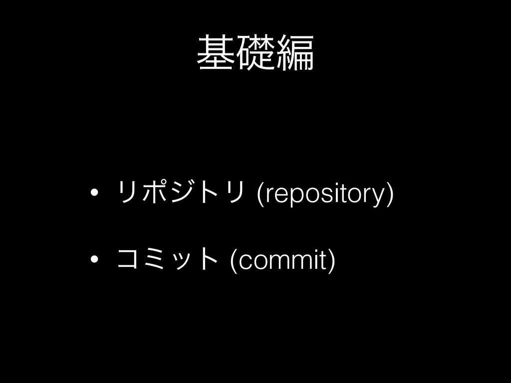 جૅฤ • ϦϙδτϦ (repository) • ίϛοτ (commit)