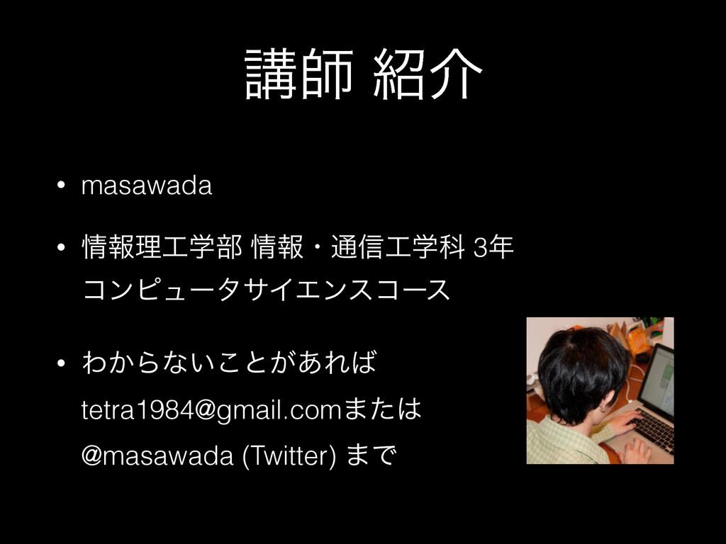 ߨࢣ հ • masawada • ใཧֶ෦ ใɾ௨৴ֶՊ 3 ίϯϐϡʔλαΠ...