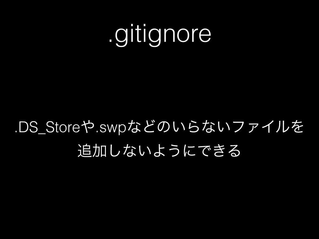 .gitignore .DS_Store.swpͳͲͷ͍Βͳ͍ϑΝΠϧΛ Ճ͠ͳ͍Α͏ʹͰ...