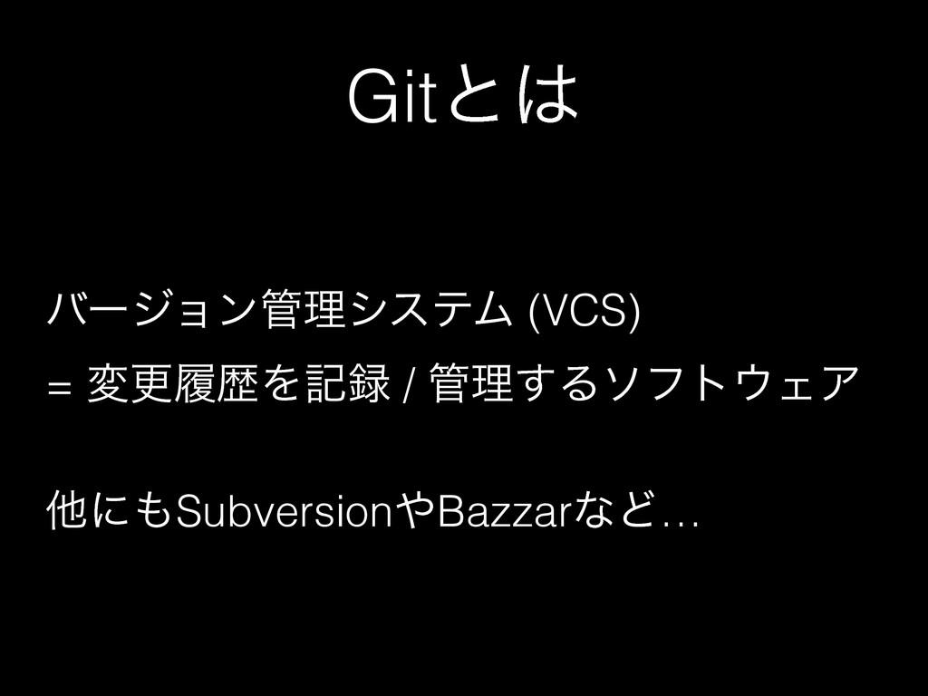 Gitͱ όʔδϣϯཧγεςϜ (VCS) = มߋཤྺΛه / ཧ͢ΔιϑτΣΞ...