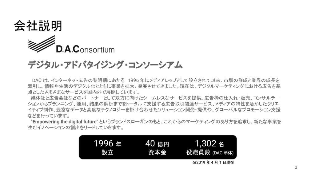 会社説明 3  DAC は、インターネット広告の黎明期にあたる 1996 年にメディアレップと...