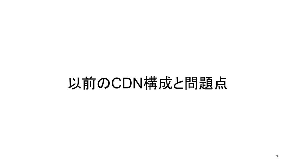 以前のCDN構成と問題点 7