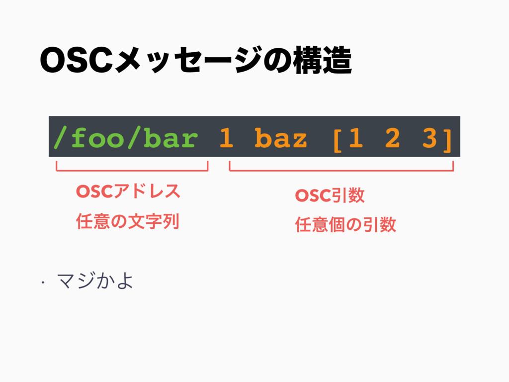 04$ϝοηʔδͷߏ w Ϛδ͔Α /foo/bar 1 baz [1 2 3] OSCΞυ...