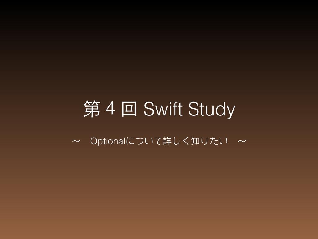 第4回 Swift Study 〜~ Optionalについて詳しく知りたい 〜~