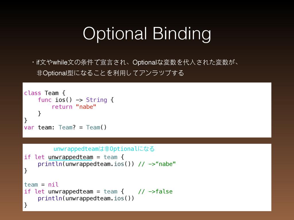 Optional Binding ɾif⽂文やwhile⽂文の条件で宣⾔言され、Optiona...