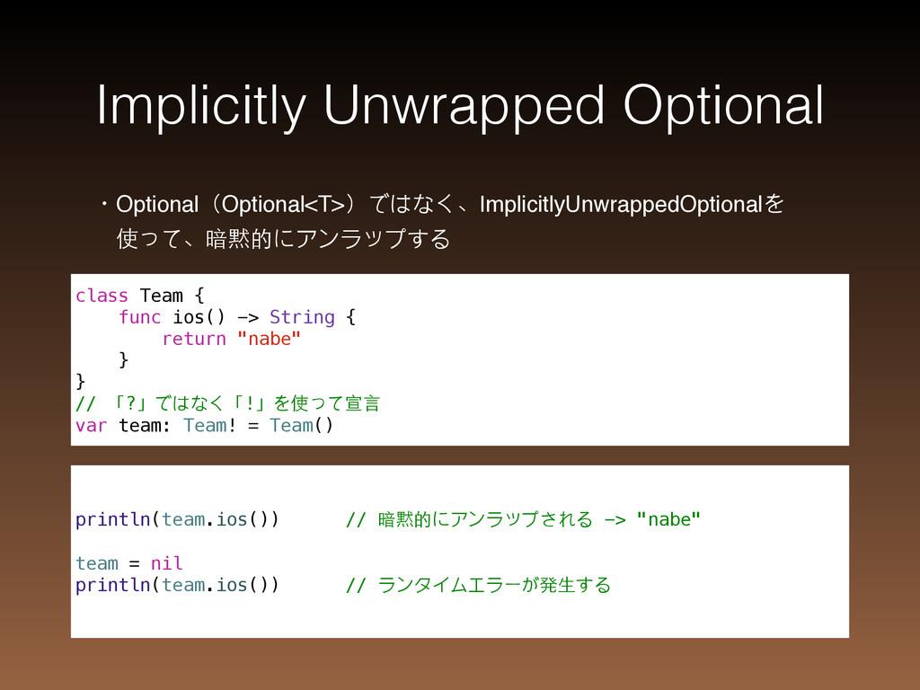 Implicitly Unwrapped Optional ɾOptional(Optiona...
