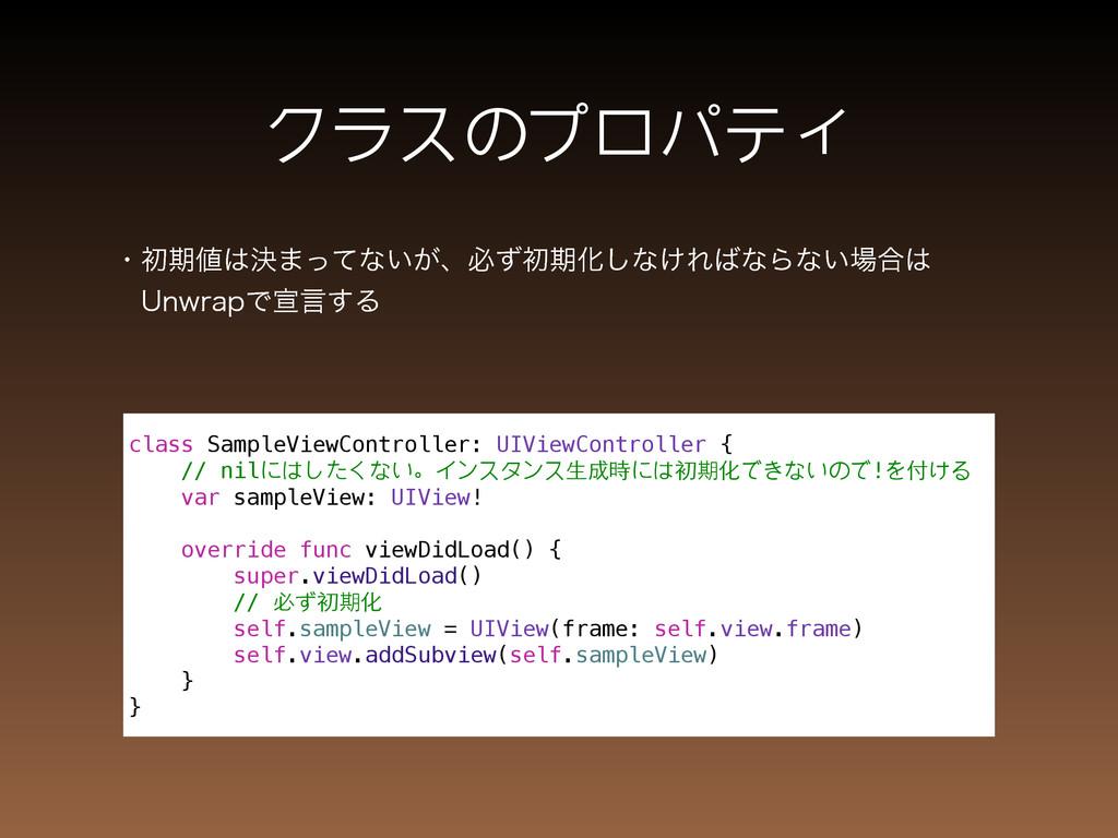 クラスのプロパティ class SampleViewController: UIViewCon...