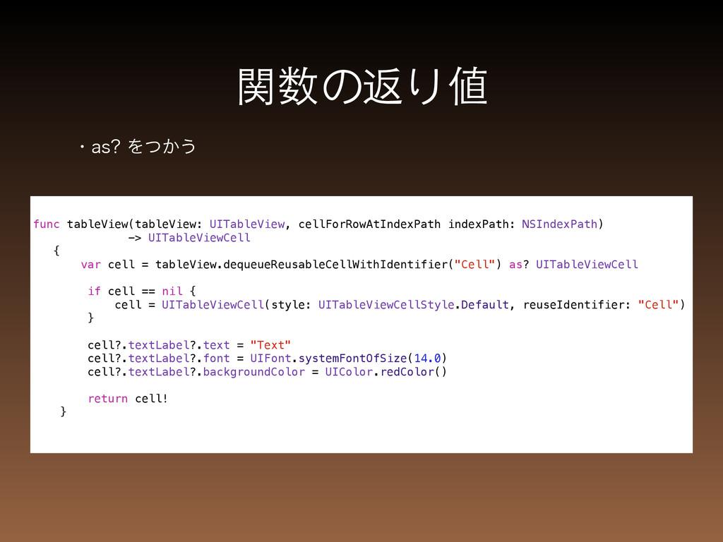 関数の返り値 ɾBT Λ͔ͭ͏ func tableView(tableView: UITa...