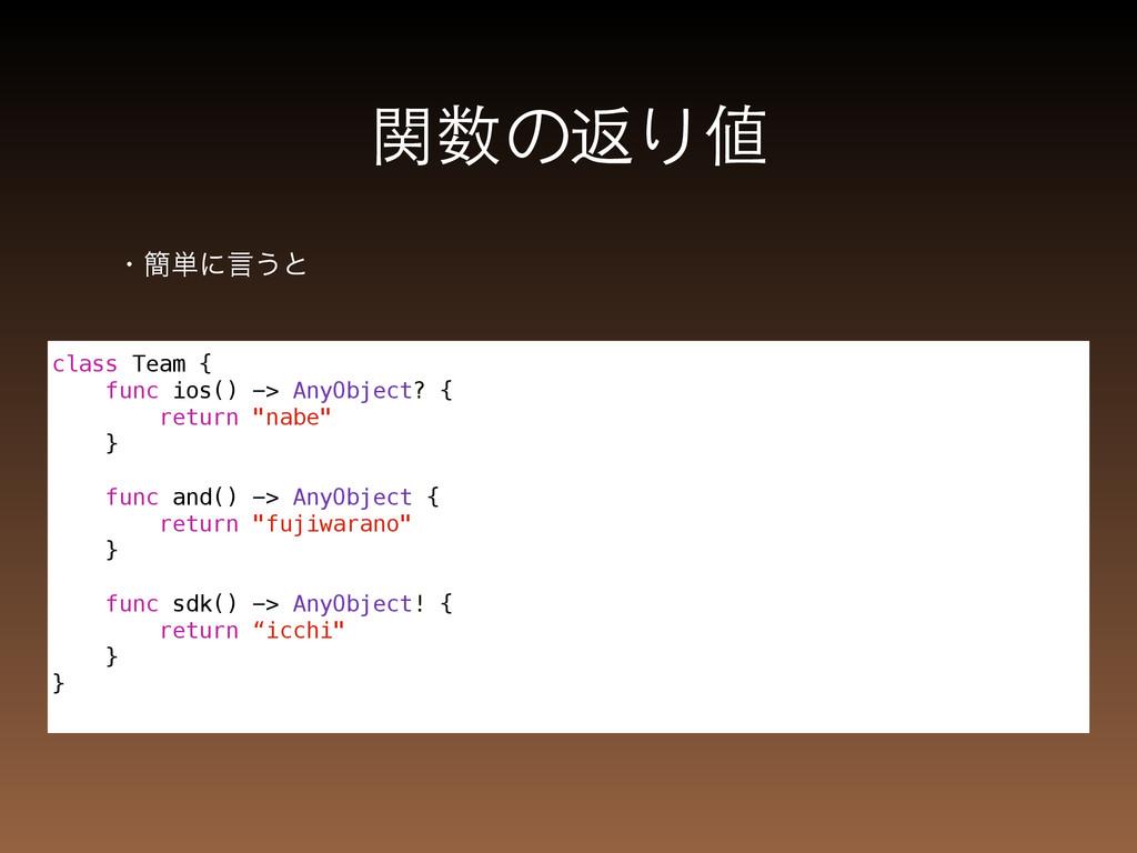 関数の返り値 ɾ؆୯ʹݴ͏ͱ class Team { func ios() -> AnyOb...