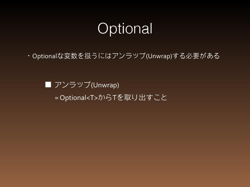 Optional ɾOptionalな変数を扱うにはアンラップ(Unwrap)する必要がある ...