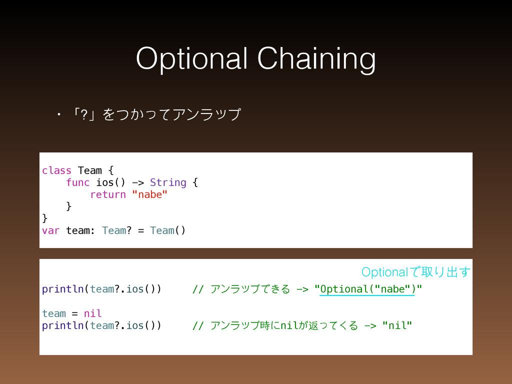 Optional Chaining ɾʮ?」をつかってアンラップ class Team { f...