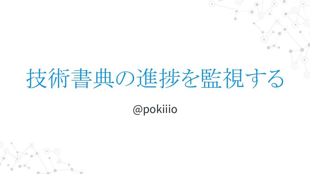 技術書典の進捗を監視する @pokiiio