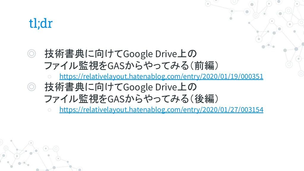 tl;dr ◎ 技術書典に向けてGoogle Drive上の ファイル監視をGASからやってみ...