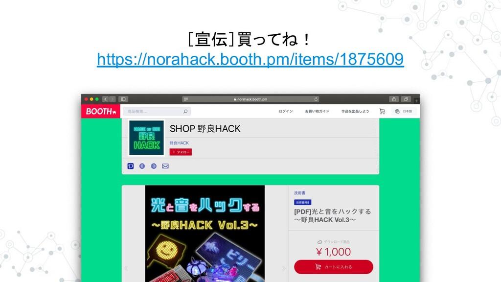 [宣伝]買ってね! https://norahack.booth.pm/items/18756...