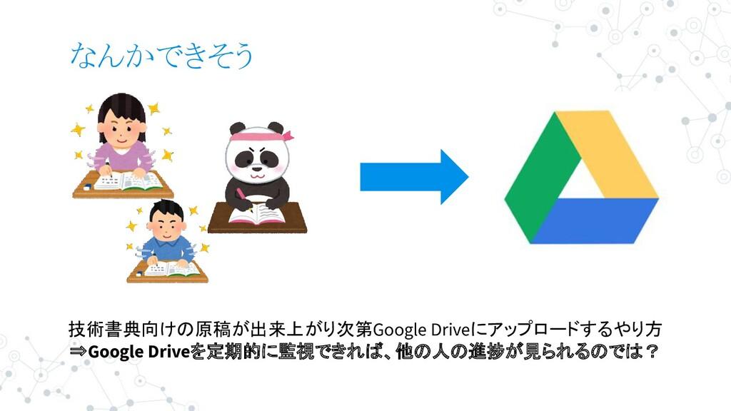 なんかできそう 技術書典向けの原稿が出来上がり次第Google Driveにアップロードするや...