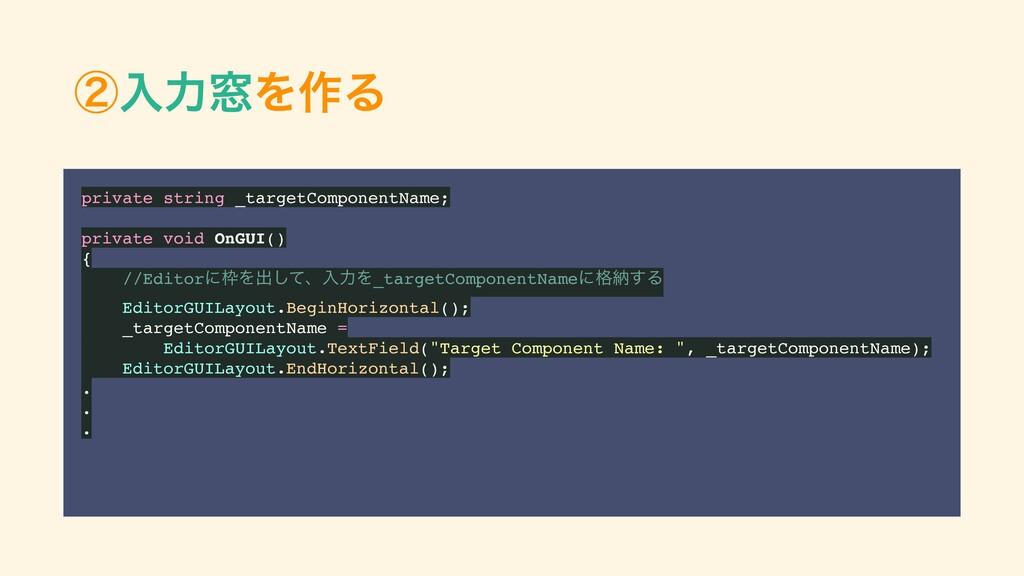 ᶄೖྗ૭Λ࡞Δ private string _targetComponentName; pr...