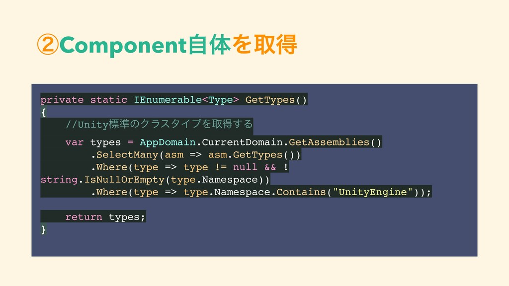 ᶄComponentࣗମΛऔಘ private static IEnumerable<Type...