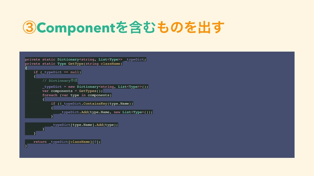 ᶅComponentΛؚΉͷΛग़͢ private static Dictionary<st...