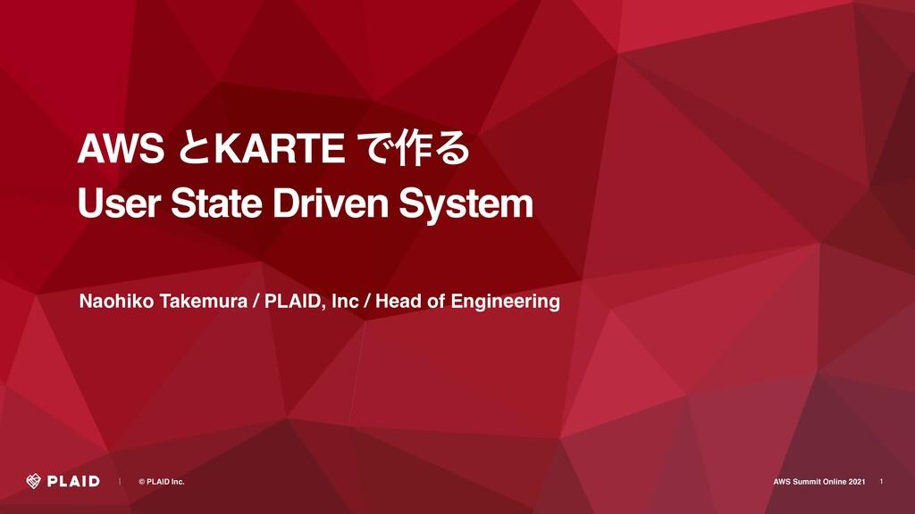 1 AWS ͱKARTE Ͱ࡞Δ    User State Driven Syste m  ...