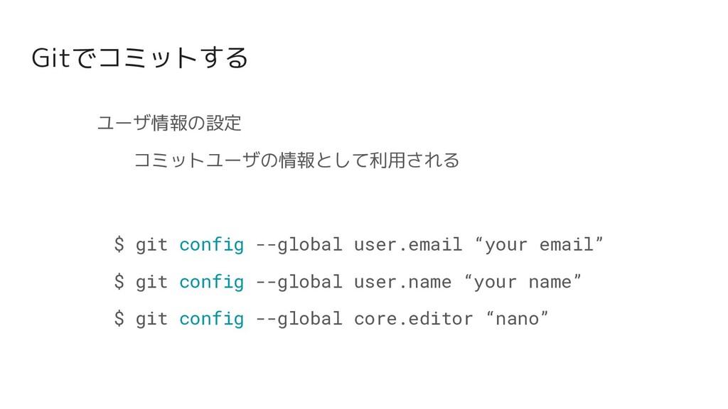Gitでコミットする ユーザ情報の設定 コミットユーザの情報として利用される $ git co...
