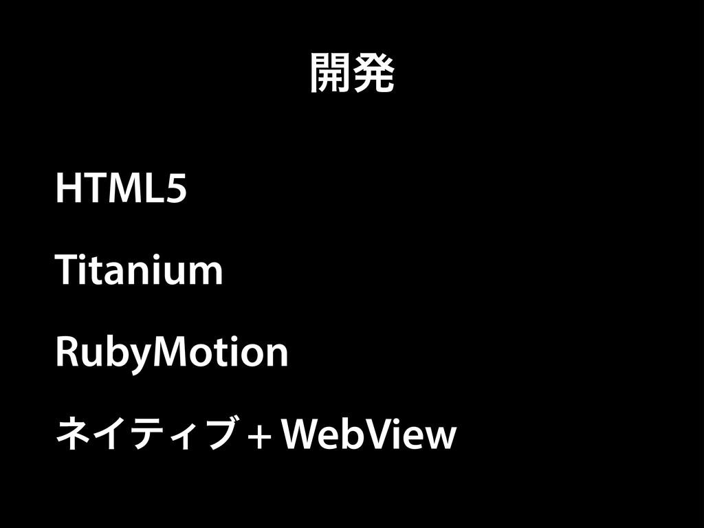 ։ൃ HTML5 Titanium RubyMotion ωΠςΟϒ + WebView