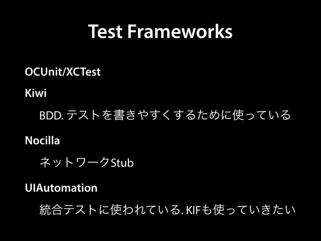 Test Frameworks OCUnit/XCTest Kiwi BDD. ςετΛॻ͖...