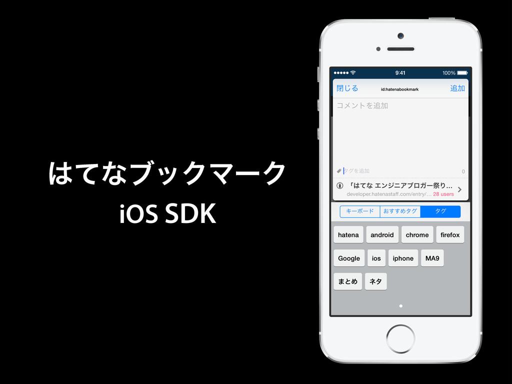 ͯͳϒοΫϚʔΫ iOS SDK