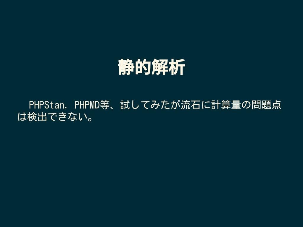 静的解析 PHPStan, PHPMD等、試してみたが流石に計算量の問題点 は検出できない。