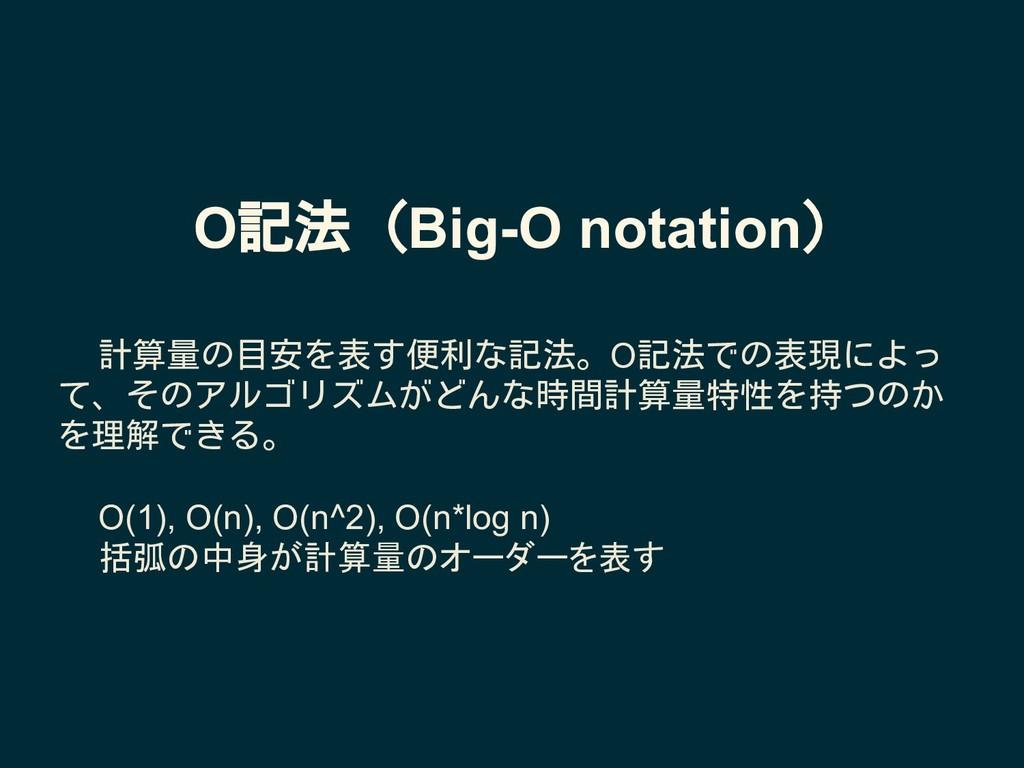O記法 (Big-O notation) 計算量の目安を表す便利な記法。O記法での表現によっ ...