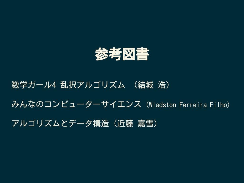 参考図書 数学ガール4 乱択アルゴリズム (結城 浩) みんなのコンピューターサイエンス (W...