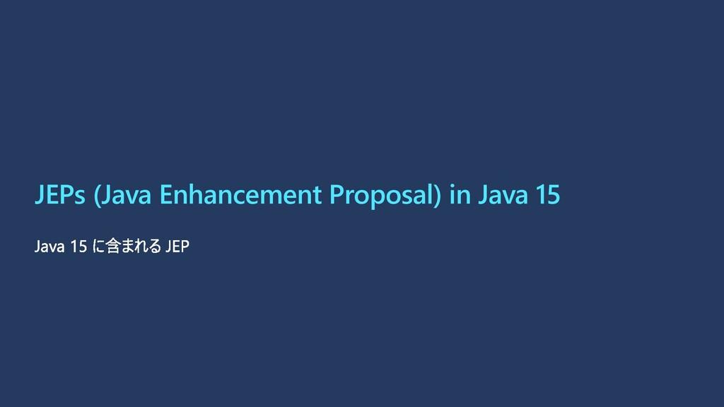 JEPs (Java Enhancement Proposal) in Java 15