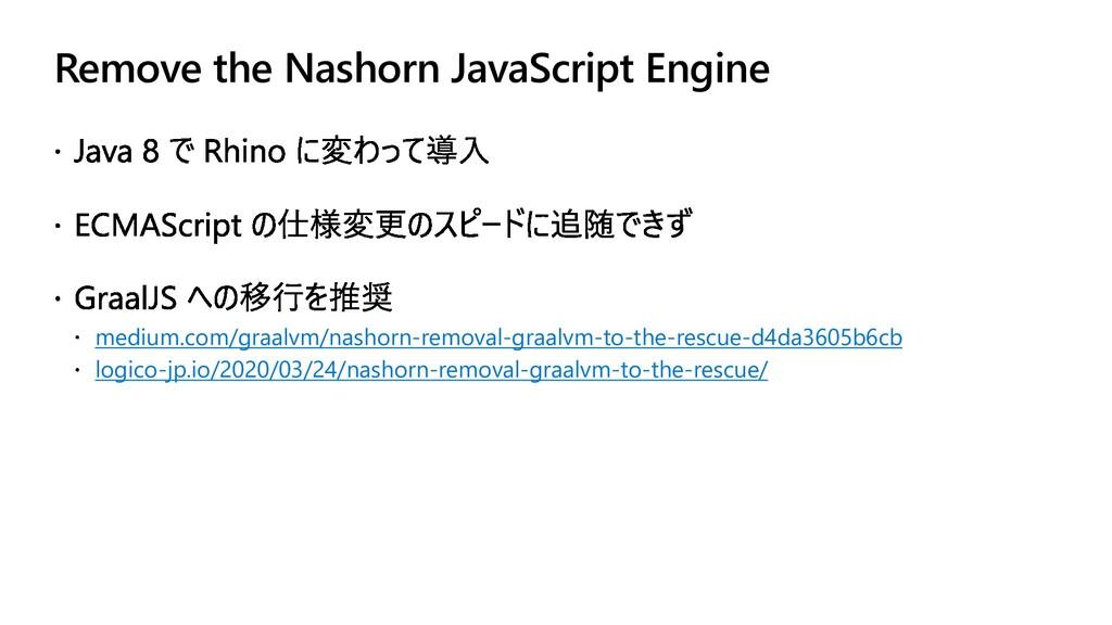 Remove the Nashorn JavaScript Engine medium.com...