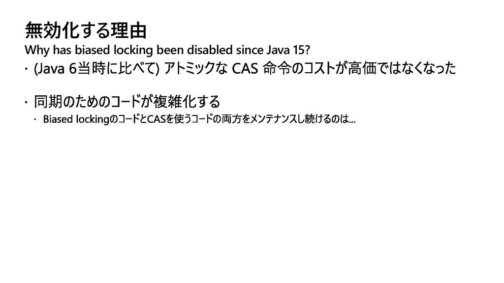無効化する理由 Why has biased locking been disabled si...