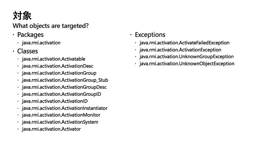 対象 What objects are targeted?
