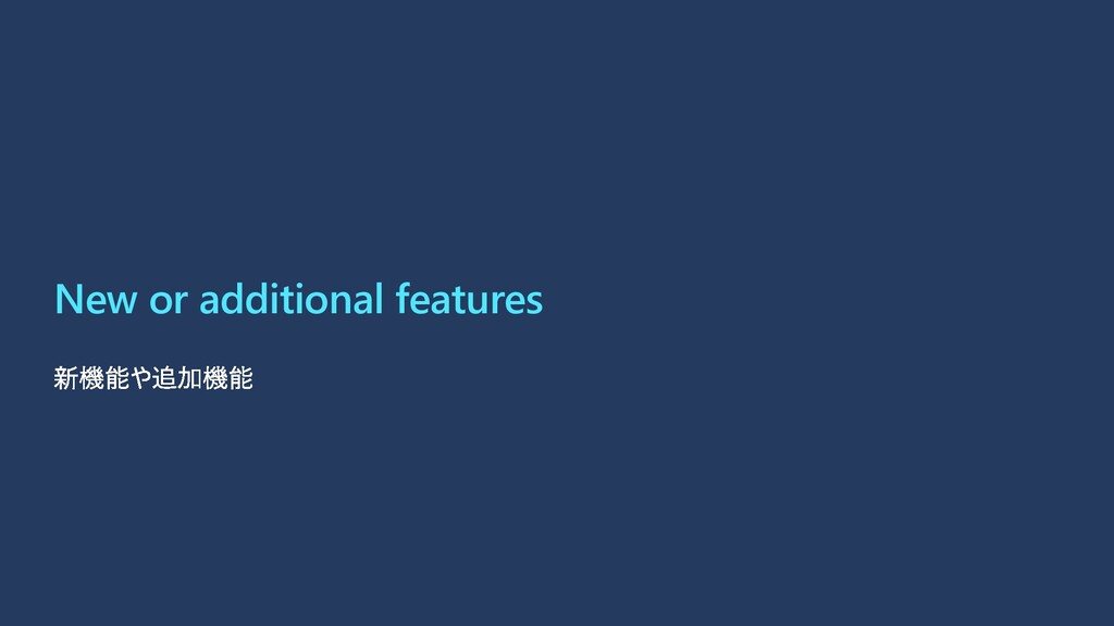 New or additional features