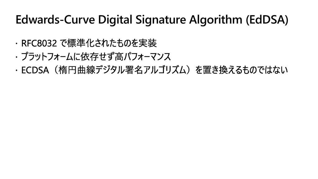 Edwards-Curve Digital Signature Algorithm (EdDS...