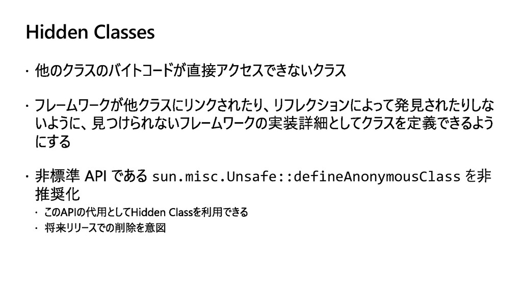 Hidden Classes sun.misc.Unsafe::defineAnonymous...