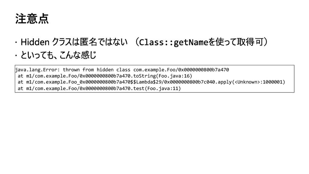 注意点 java.lang.Error: thrown from hidden class c...
