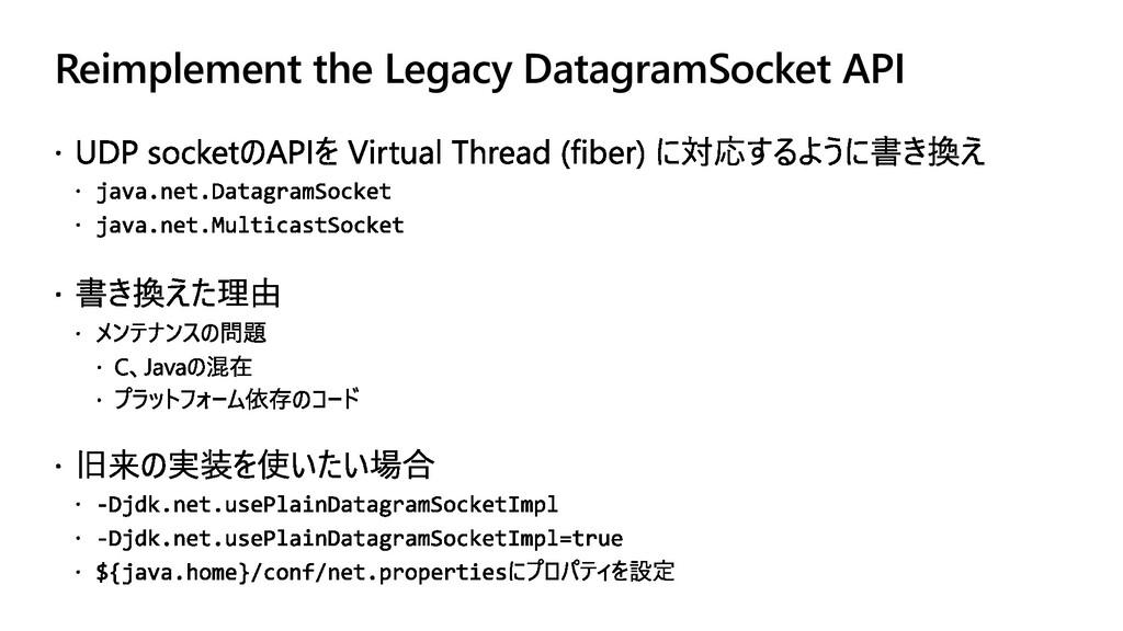 Reimplement the Legacy DatagramSocket API