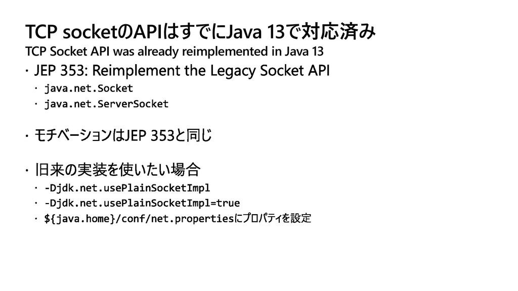 TCP socketのAPIはすでにJava 13で対応済み TCP Socket API w...