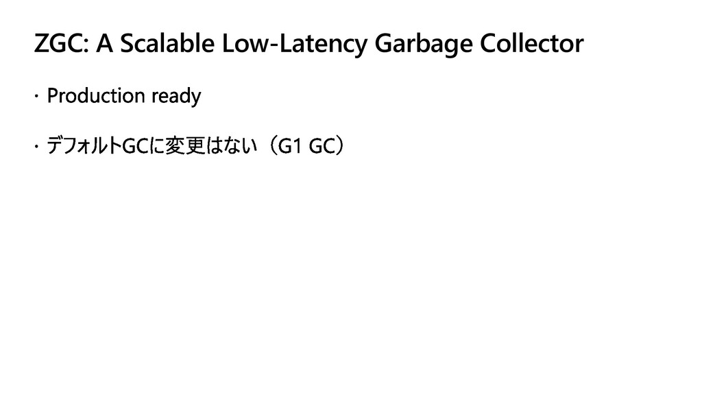 ZGC: A Scalable Low-Latency Garbage Collector