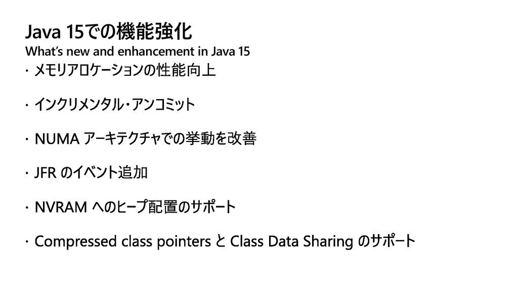 Java 15での機能強化 What's new and enhancement in Jav...